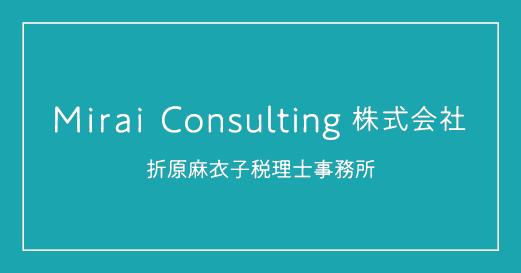 mirai consulting ミライコンサルティング